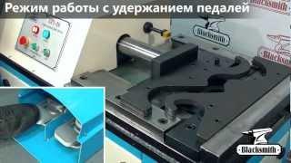 getlinkyoutube.com-Пресс гидравлический кузнечный GP1-16 Blacksmith