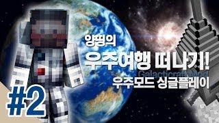 getlinkyoutube.com-양띵 [양띵의 우주여행 떠나기! 우주모드 싱글플레이 2편] 마인크래프트 Galacticraft Mod