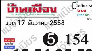 getlinkyoutube.com-หวยบ้านเมือง งวดวันที่ 17/12/58 เลขดังหนังสือพิมพ์