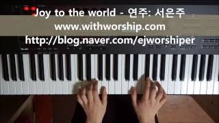 getlinkyoutube.com-Joy to the world 기쁘다 구주 오셨네 (송영주 Jazz meets christmas) - 연주: 서은주