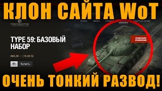 getlinkyoutube.com-ОЧЕНЬ ТОНКИЙ РАЗВОД, ЛЕГКО КУПИТЬСЯ! - КЛОН САЙТА WoT [ World of Tanks ]