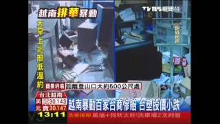 越南暴動百家台商慘賠 台塑股價跌