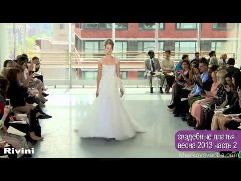 Свадебные платья. Весна 2013