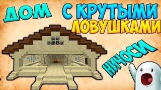 getlinkyoutube.com-ОБЗОР ДОМА С ЛОВУШКАМИ ОТ ГРИФЕРОВ В MINECRAFT !!!