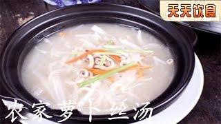 getlinkyoutube.com-农家萝卜丝汤【天天饮食 20151223】1080P
