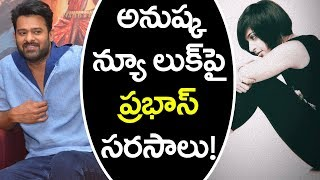Baahubali Prabhas Funny Comments on Anushka Shetty | Bhagamathi | YOYO Cine Talkies