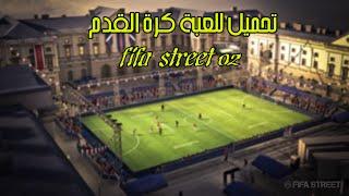 getlinkyoutube.com-تحميل لعبة2 fifa street + لمحة و عرض للعبة fifa street 2
