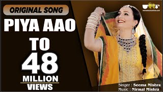 Piya Aao To Original | Best of Rajasthani Folk Song Ever | Hit Rajasthani Folk Songs 2018