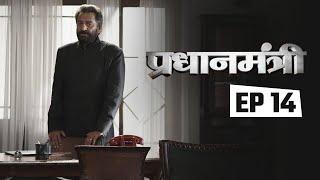 getlinkyoutube.com-Pradhanmantri - Episode 14: Operation Blue Star and the assassination of Indira Gandhi