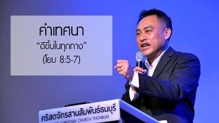 getlinkyoutube.com-คำเทศนา ดีขึ้นในทุกทาง (โยบ 8:5-7)