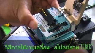 getlinkyoutube.com-ขั้นตอนการเชื่อมสาย fiber optic ด้วยเครื่องสไปรท์สาย RUIYAN