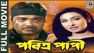 Pabitra Papi   পবিত্র পাপী   Bengali Full Movie   Prasenjit   Rituparna   Soumitra   Abhishekh width=