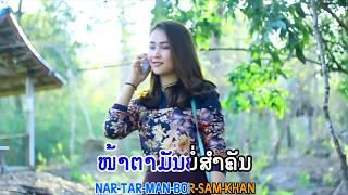 getlinkyoutube.com-ເບີໂທຄ້າງຈໍ ber tho khang jor เบีโทค้างจอ ເຄນ ວົງທອງຈິດ