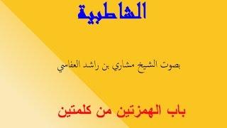 getlinkyoutube.com-متن الشاطبية (10) باب الهمزتين من كلمتين للشيخ العفاسي
