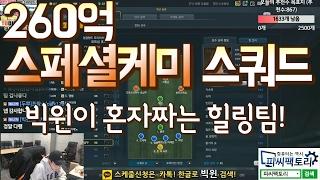 getlinkyoutube.com-피파3 빅윈★초대박 260억 스페셜케미 스쿼드 - 빠르게짜는 힐링팀!