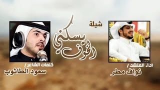 getlinkyoutube.com-شيلة - يسكني الخوف - اداء المنشد نواف مطر / كلمات سعود الطاثوب