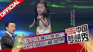 getlinkyoutube.com-《中国梦想秀》第九季第20160309期:5岁女孩模仿腾格尔 欢乐背后藏隐患 20160309【浙江卫视官方超清1080P】