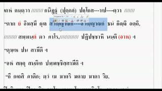 getlinkyoutube.com-เรียนบาลี ภาค ๑ เก็งที่ ๑ ตอนที่ ๙ โส สาธูติ สมฺปฏิจฺฉิตฺวา