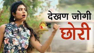 getlinkyoutube.com-New Haryanvi Song | देखणं जोगी छोरी Dekhan Jogi Chhori । Sushil Sohal, Sonika Singh
