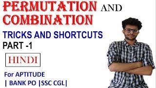 Permutation and combination part 1 in Hindi   Aptitude series