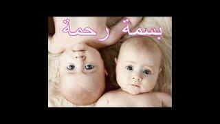 getlinkyoutube.com-اجمل اسماء بنات توائم