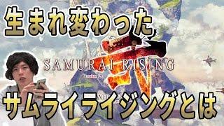 getlinkyoutube.com-【サムライライジング2】日本最速!撮って出し!最新ゲームレビュー ♯13