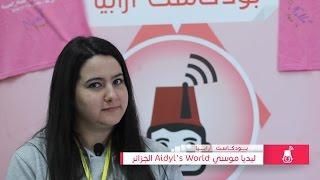 وفاء معلم mlle maziw  في حفل اختتام أسبوع يوتيوب المرأة العربية