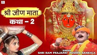 """getlinkyoutube.com-Katha Mhari Jeen Mata Ri Part 2 """"Hit Rajasthani Katha"""" By Shri Ram Prajapat,Pushpa Sankhla"""