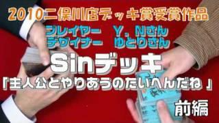 getlinkyoutube.com-各種お知らせ&遊戯王CKカップ2010デッキ賞受賞作品「Sinデッキ」前編