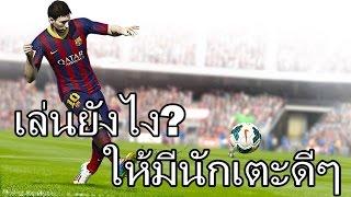 getlinkyoutube.com-FIFA Online 3 เล่นยังไง ให้มีนักเตะดี ๆ 8 กันยายน 2556