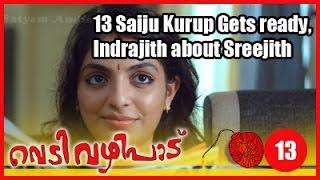 Vedivazhipad Movie Clip 13 | Saiju Kurup Gets Ready | Indrajith About Sreejith