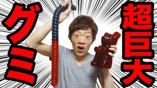getlinkyoutube.com-デカすぎる。超巨大なグミたちがやってきた!Giant Gummy Bear & Gummy Worm