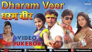 getlinkyoutube.com-Dharam Veer - Bhojpuri Hot Video Songs Jukebox | Ravi Kishan, Sadhika Randhava |