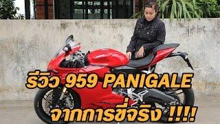 รีวิว Ducati 959 Panigale จากการขี่จริง!!
