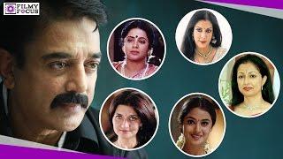 getlinkyoutube.com-Kamal Hassan : From Srividhya to Goutami || Kamal Hassan || Gowthami | Sarika | Vani | Srividhya