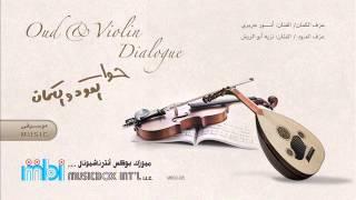 getlinkyoutube.com-حوار العود و الكمان       Oud & Violin