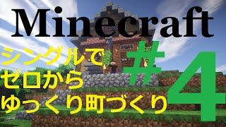 getlinkyoutube.com-【Minecraft】シングルでゼロからゆっくり町づくり 第4話 ゆっくり実況)
