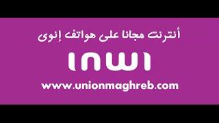 getlinkyoutube.com-حصريا انترنت مجانا على INWI عبر free internet withe proxy 2016