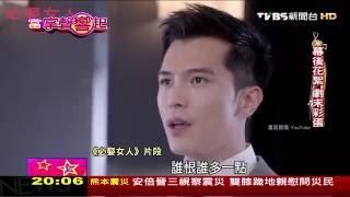 getlinkyoutube.com-台灣也拍得出時代劇 一把青.遺憾拼圖.必娶女人 當掌聲響起 20160423 (1/5)
