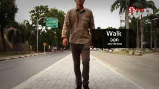 What's ศัพท์ : Walk