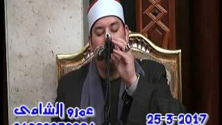 الشيخ محمود القزاز  عزاء الحاج أحمد هاشم كفر البطيخ دمياط 25=3=2017