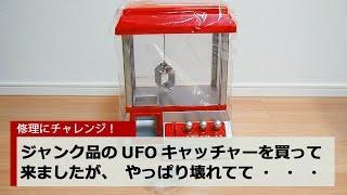 getlinkyoutube.com-ジャンク品として売られていた、おもちゃのUFOキャッチャー買いました。