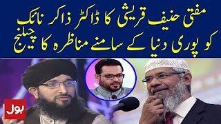 Mufti Haneef Qureshi Challange Dr.Zakir Naik   Aisay Nahi Chalay Ga