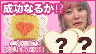 getlinkyoutube.com-成功なるか!?ハートのパウンドケーキ♡‼︎【バレンタイン特集2015】Valentine's day Heart Pound Cake revenge