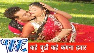 getlinkyoutube.com-कहे का चूड़ी हमार Kahe Ka Chudi Hamar - Kayisan Piyawa Ke Chariter Ba - Bhojpuri Hot Song