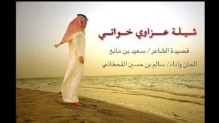 getlinkyoutube.com-شيلة عزاوي خواتي - للشاعر سعيد بن مانع - ألحان وأداء سالم بن حسين القحطاني