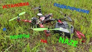 getlinkyoutube.com-Подключение, установка и полёты на NAZE m Lite