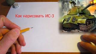 getlinkyoutube.com-Как нарисовать танк ИС-3.