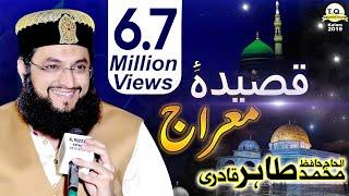 "Full HD* Hafiz Tahir Qadri New Kalam Qaseeda_e_Meraj 2017 حافظ طاہر قادری کا خوبصورت ""قصیدہ معراج"" ک width="