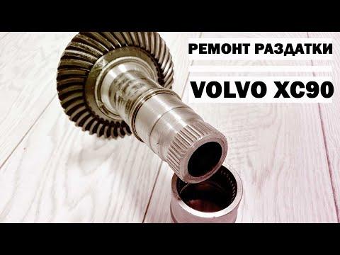 Ремонт раздатки Volvo XC90, восстановление шлицов